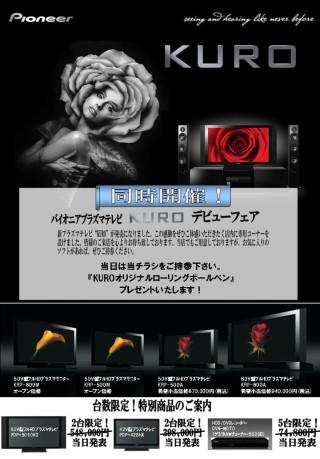 ラヴィスタイル様 KUROデビューフェアDM.jpg