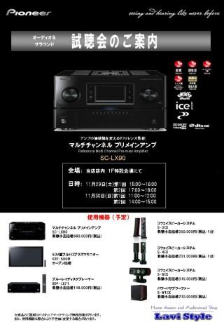 ラヴィスタイル様 SC-LX90試聴会DM.jpg